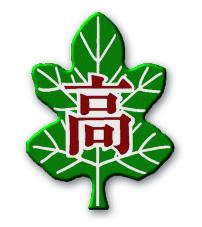 飛龍高等学校校章